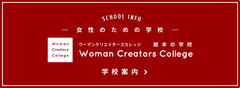 女性のための学校