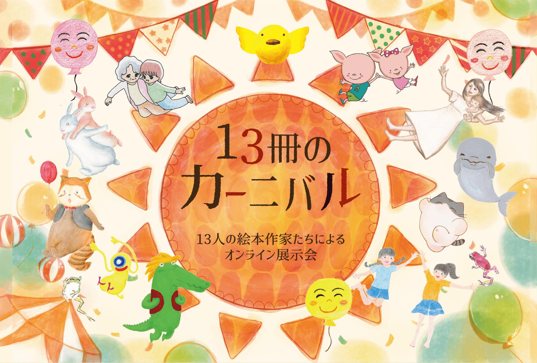 絵本のオンライン展示会「13冊のカーニバル」